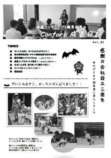 感謝☆会社設立三周年.JPG