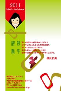 2011nenga_kan.jpg