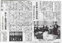 shinbun001.jpg