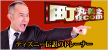 bn_machimaruhp.jpg