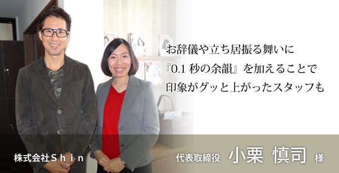 接客・接遇力向上研修 コンフォルトの研修を受講してくださったお客様の声 株式会社Shin様