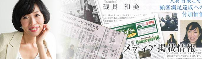 接客・接遇 マナー 研修 コンフォルト メディア掲載情報