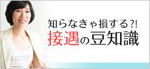 接客・接遇 マナー 研修 コンフォルト マナー豆知識