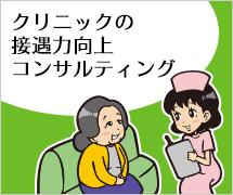 接客・接遇 マナー 研修 コンフォルト クリニックの接遇力向上コンサルティング