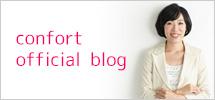 接客・接遇 マナー 研修 コンフォルト オフィシャルブログ